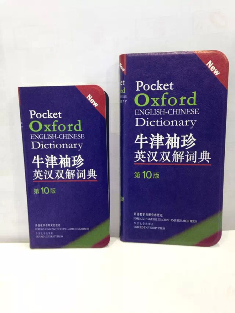 pocket oxford dictionary phone case (2)