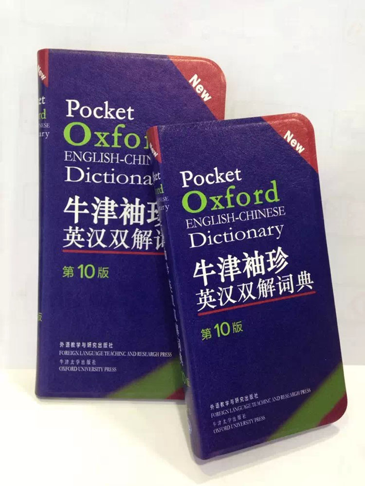 pocket oxford dictionary phone case (4)