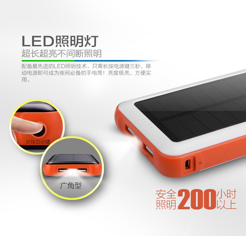 rugged solor power bank (3)