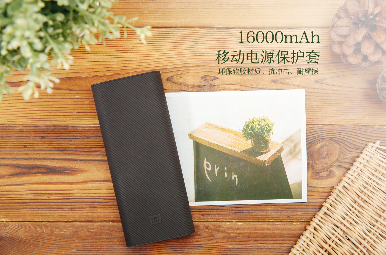 16000yidongdianyuanbaohutao_01